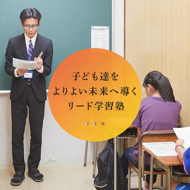 塾 ホームページ 進学 リード